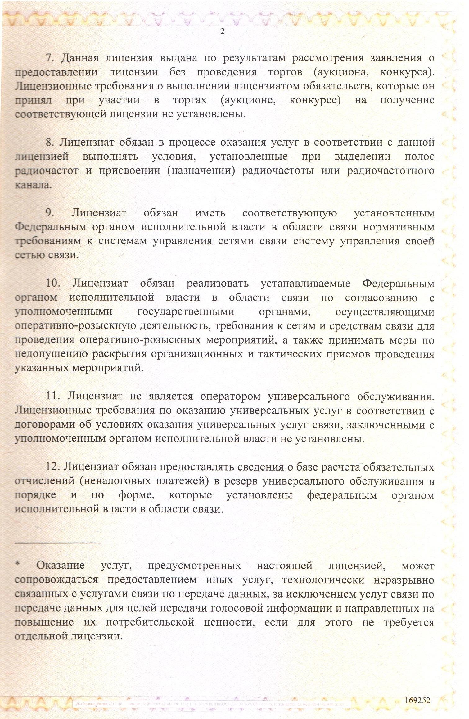 peredacha dannyh stranicza 4 izobrazhenie 0001