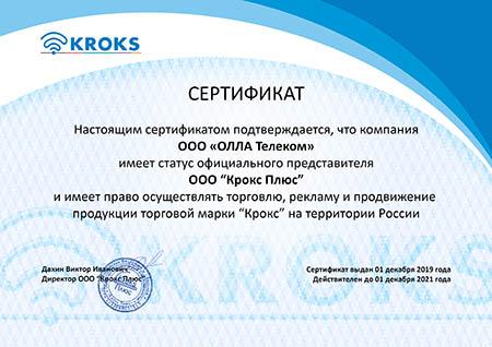 kroks1 1