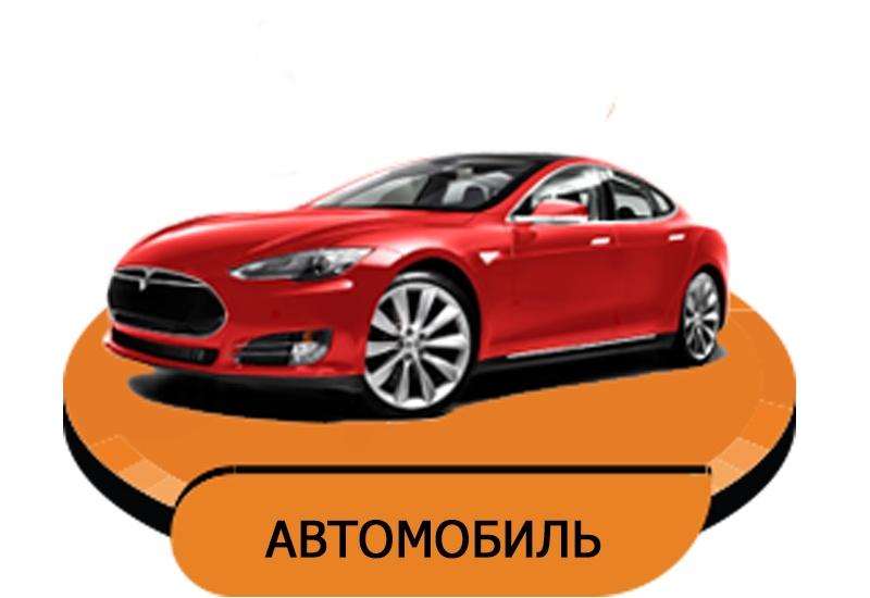 avtomobil 1