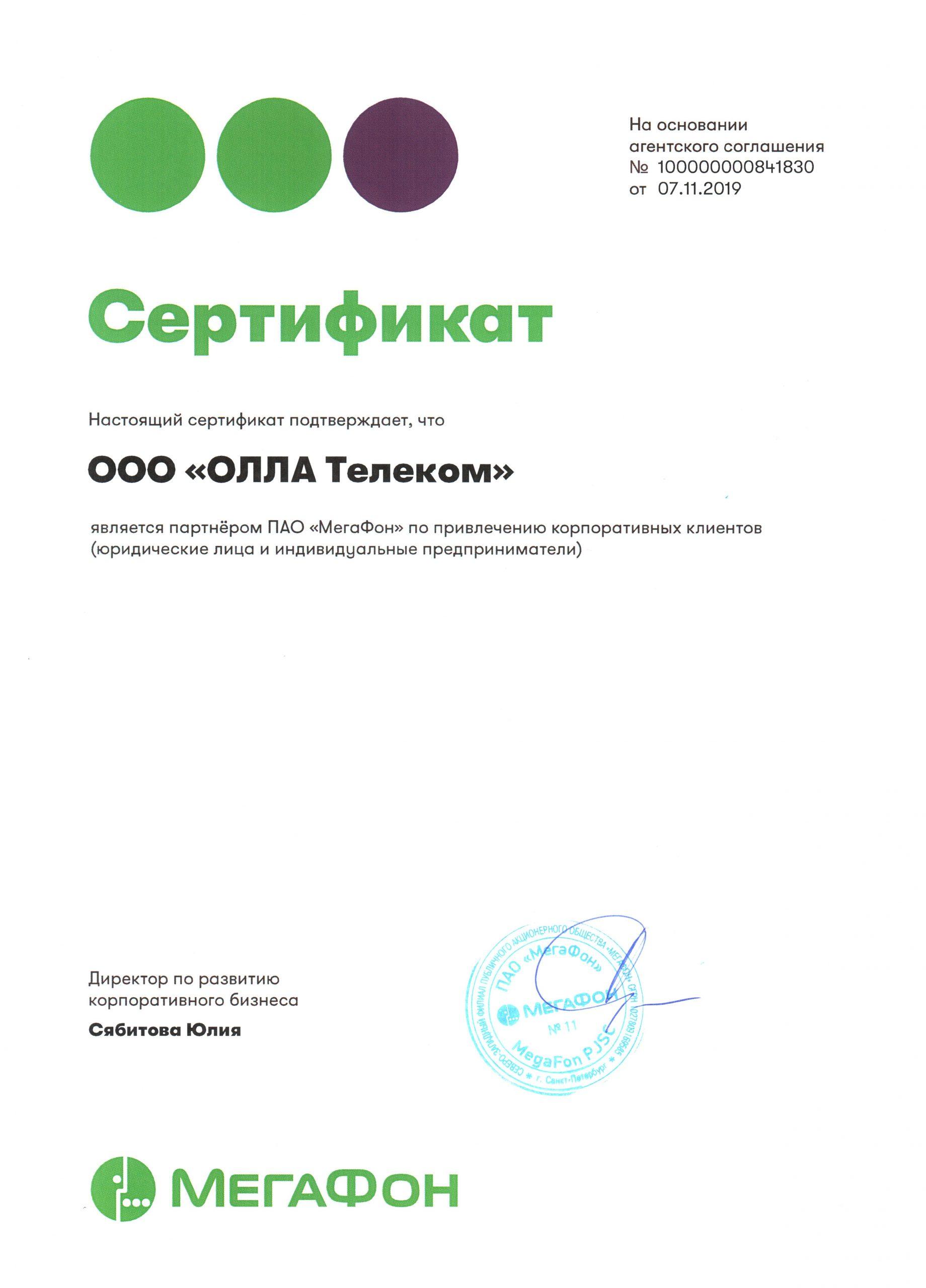 sertifikat agenta megafon