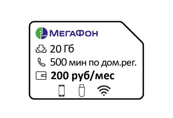 megafon federalnyj speczialnyj 200 500min