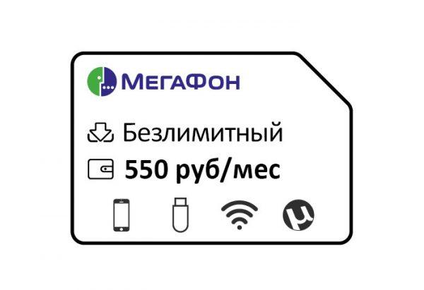 megafon onlajn bezlimitnyj 1