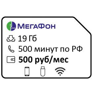 megafon upravlyaj ekspert 500 500min
