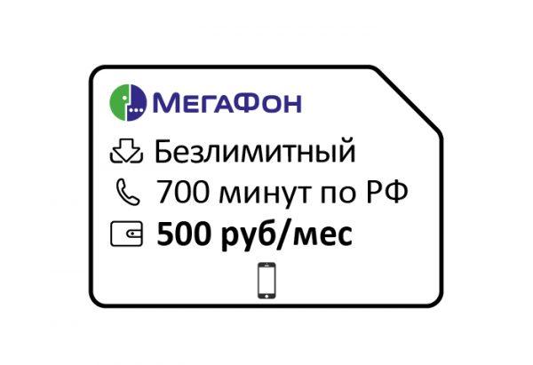 megafon upravlyaj ekspert 500 700min