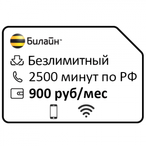 bilajn. yarkoe. 900 rub 2500 min