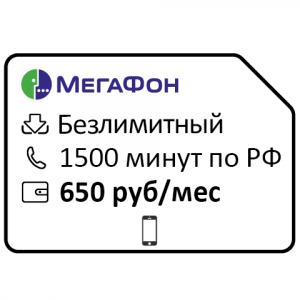 megafon. upravlyaj ekspert za 650 1500min