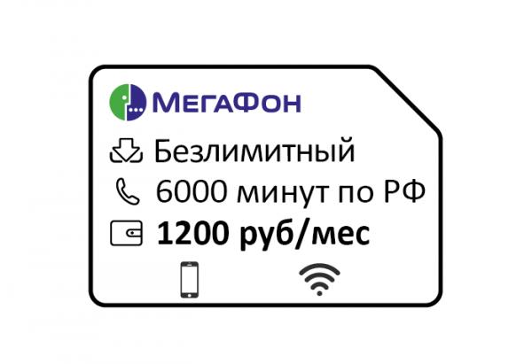 megafon. upravlyaj rukovoditel za 1200 6000min
