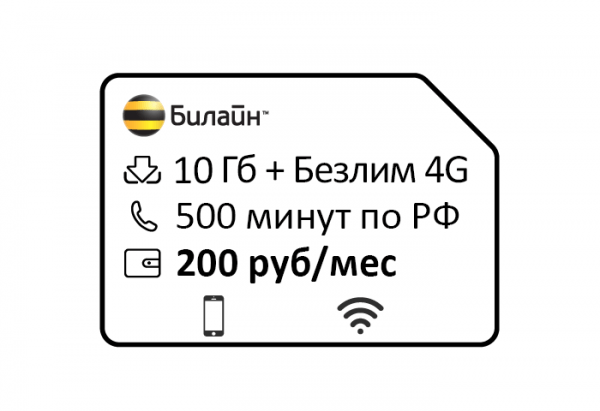 beeline —klyuchevoj 200