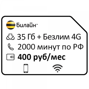beeline —klyuchevoj 400